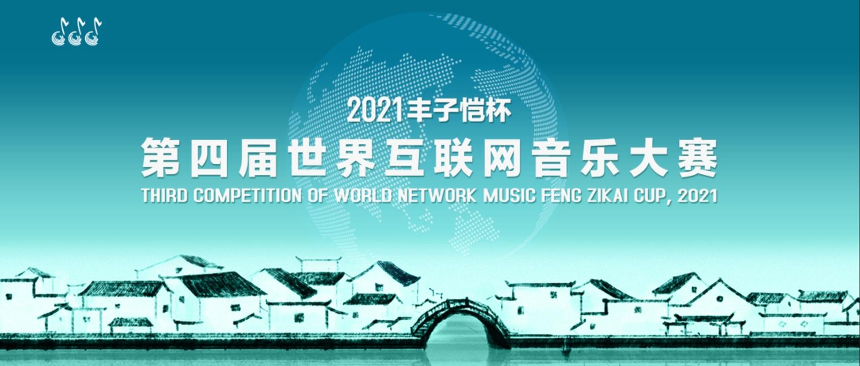 第四届互联网音乐大赛